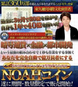 NOAHコイン