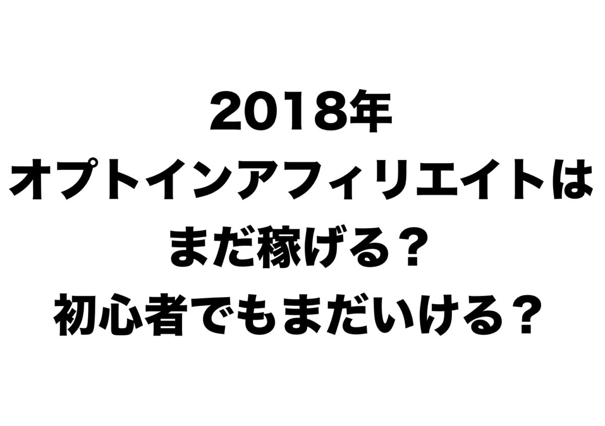 オプトインアフィリエイト2018年