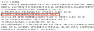 LINE@の規約