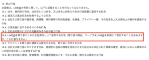 LINE@はアフィリエイト禁止
