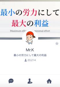 Mr.K@プロマーケッター
