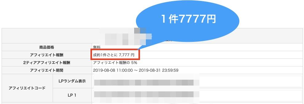 1オプト7777円