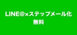 LINE@のステップメール