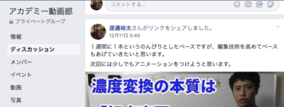 ディスカバリーアカデミー動画部