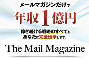 the mail magazine 商品