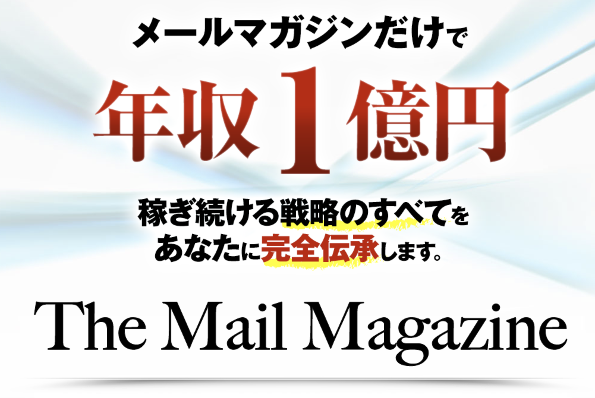 the mail magazine 商品