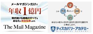 TheMailMagazineとディスカバリーアカデミー