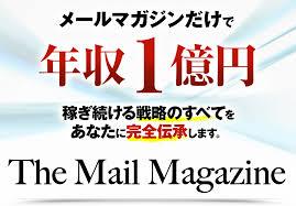 The Mail Magazine商品画像