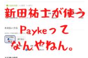 新田祐士のpayke